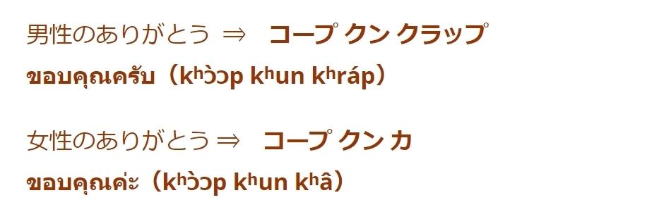 タイ 語 ありがとう